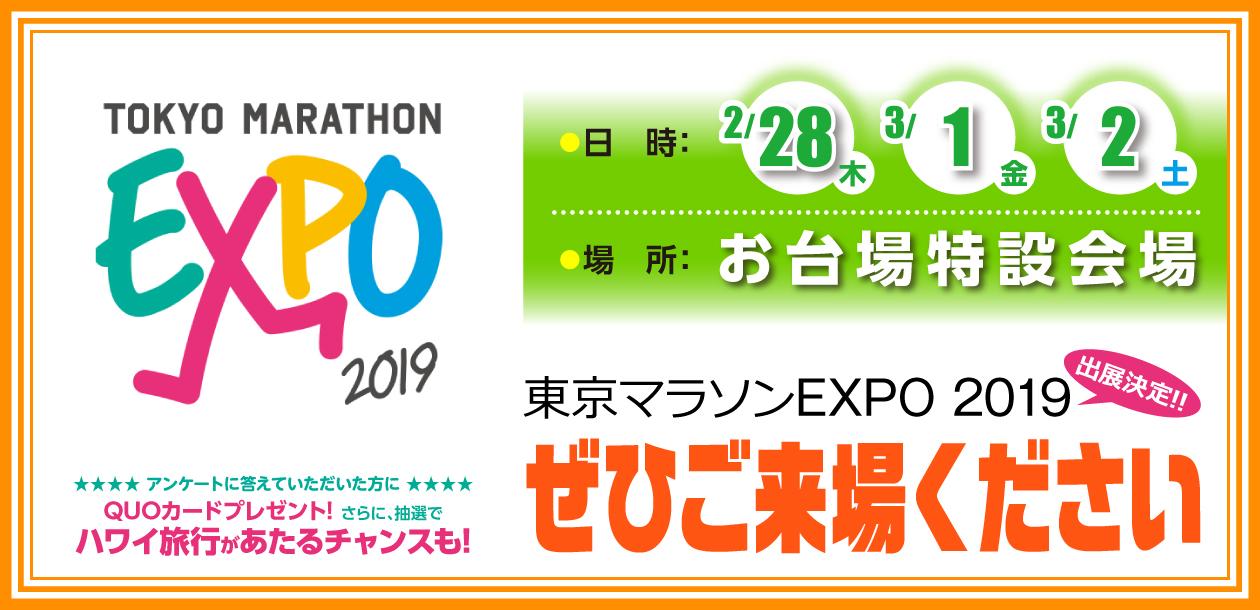東京マラソンEXPO2019に出展します