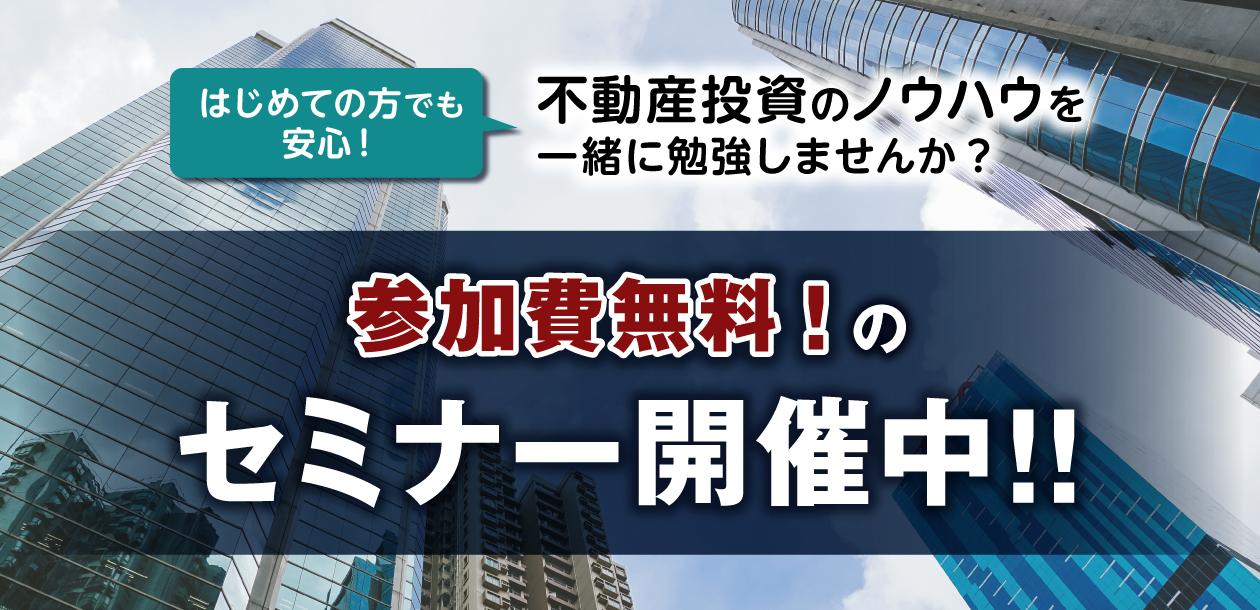 無料セミナー開催中_201910